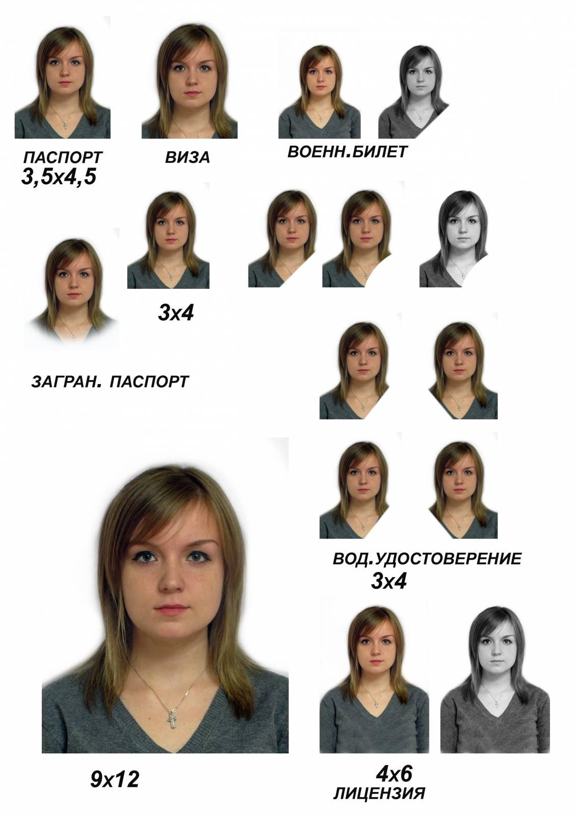 Фото на документы: http://www.multiservices.ru/foto/foto-dok/