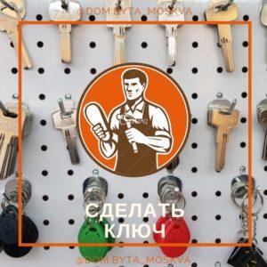 Изготовление ключей мультисервис, дубликат ключей мультисервис, дубликат ключ мира 51