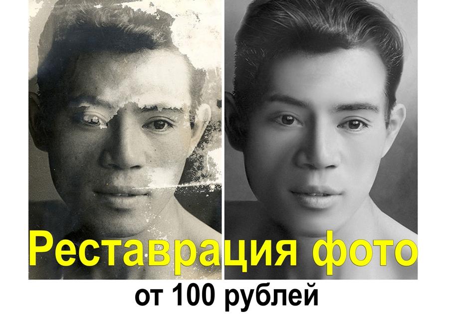 реставрация фото, реставрация фото проспект мира, старые фото проспект мира, реставрация фото мультисервис